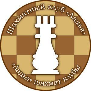 Шахматный клуб Ладья Павлодар